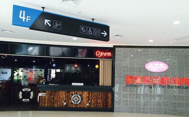 金瀚城自助烤肉,韩式自助烤肉