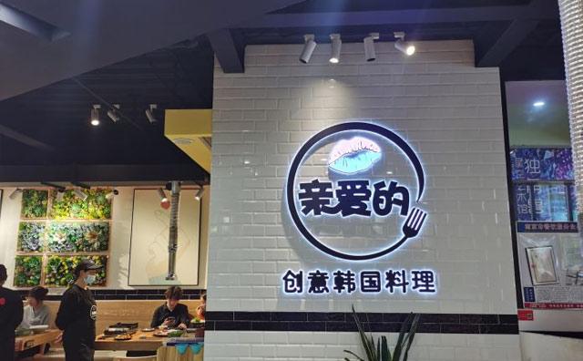 亲爱的创意韩国料理,中西式创新菜肴韩式料理店