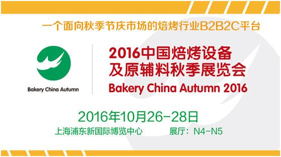 2016年中国焙烤设备及原辅料秋季展览会
