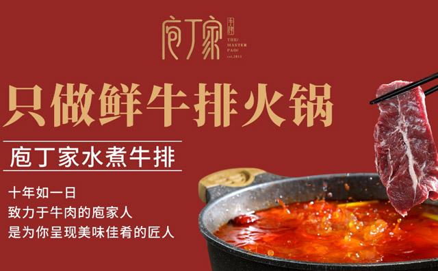 火锅加盟连锁店10大品牌-庖丁家牛肆火锅