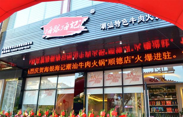 海银海记潮汕牛肉火锅加盟