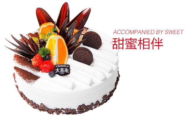 大喜来蛋糕加盟
